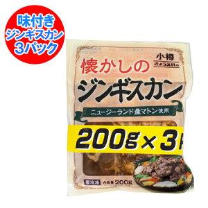 ジンギスカン マトン 200 g×3パックセット 価格980円 懐かしのジンギスカン マトン 肉 ジンギスカン 北海道 共栄食肉 加工 ジンギスカン