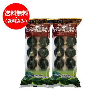 羊羹 送料無料 ようかん 北海道 阿寒湖 銘菓 まりも羊羹 10個入 2袋 価格 1620円 まりもようかん