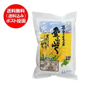 もち米 送料無料 もち米 1kg(もち米 1キロ) 単一原料米 価格 888円 北海道産 もちごめ 令和2年産 品種 はくちょうもち 餅米