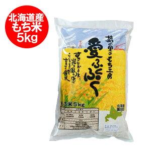 北海道 もち米 5kg 価格 2592円 北海道産 もちごめ 令和2年産 品種 はくちょうもち 単一原料米 餅米