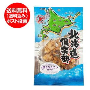 珍味 おつまみ 送料無料 いか 珍味 大東食品 焼きなんこつ 1袋 価格 700 円 軟骨/ナンコツ/なんこつ