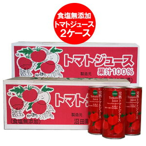 トマトジュース 送料無料 トマトジュース 無塩 トマトジュース 食塩無添加 缶 190g×30本入 2箱(2ケース) 価格8760円 とまとじゅーす