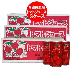 トマトジュース 送料無料 トマトジュース 缶 トマトジュース 食塩無添加 トマトジュース 無塩 190g×30本入 3箱(3ケース) 価格12740円 とまとじゅーす