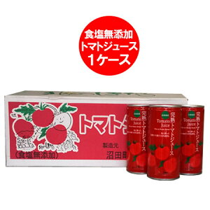 トマトジュース 送料無料 トマトジュース 食塩無添加 トマト ジュース 無塩 缶 190g×30本入 1箱(1ケース) 価格4780円 とまとじゅーす