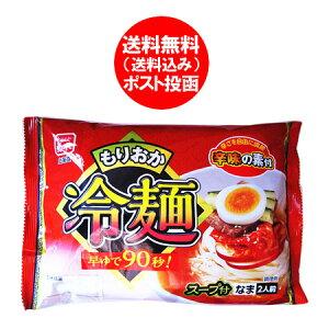 冷麺 送料無料 盛岡 冷麺 麺 スープ 付き 1袋 価格680円 もりおか れいめん ご当地ラーメン 盛岡 東北