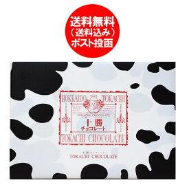 チョコレート ギフト 送料無料 北海道 十勝 ミルク チョコレート 価格 1000 円 ポッキリ 送料無料 ミルククリーム 入り ちょこれーと 牛柄 個包装 会社 職場 友達 ギフト お菓子 手土産