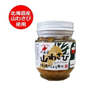山わさび 北海道産 山わさび 粗挽き しょうゆ 味 瓶詰め 1瓶 価格 690 円 山わさび醤油漬 瓶