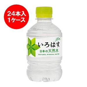 北海道の水 い・ろ・は・す(いろはす I LOHAS)北海道の天然水 北海道 水 285ml ペットボトル 24本入 価格 2390円