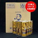 北海道限定 缶コーヒー BOSS(ボス) コーヒー 缶コーヒー 微糖 30本入 缶コーヒー ケース(1箱) 価格 3300 円 サントリ…