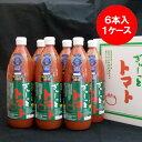 【北海道 トマトジュース 送料無料 無塩】モンドセレクション 金賞受賞 北海道産 トマトジュース「ぎゅーっとトマト」…