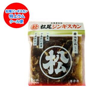 ジンギスカン ラム肉 松尾ジンギスカン 味付 特上ラム 400g 価格 1100円 まつお じんぎすかん 特上 ラム肉 ジンギスカン