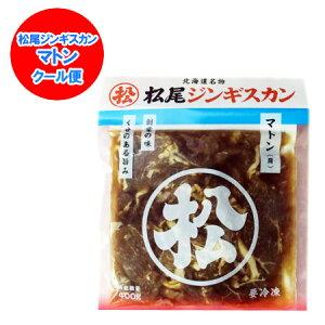 【北海道 松尾ジンギスカン】マトンジンギスカンは甘みも旨みも抜群!肉も食べ応え十分! マトン ジンギスカン 約400g(味付 マトン)価格 819円