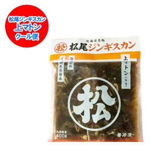 【北海道 松尾ジンギスカン】マトンジンギスカンは甘みも旨みも抜群!肉も食べ応え十分!上 マトン ジンギスカン 約400g 価格 920円(味付 上マトン)