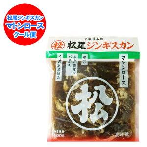 【北海道 松尾ジンギスカン 食品】マトンジンギスカンは甘みも旨みも抜群!肉も食べ応え十分! マトンロース ジンギスカン 約400 g 価格 1019円