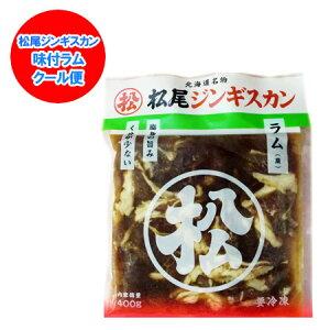 ジンギスカン ラム肉 松尾ジンギスカン 味付ラム 400g 価格1049円 まつお じんぎすかん ラム肉 ジンギスカン