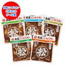 北海道 ジンギスカン セット 送料無料 松尾ジンギスカン ジンギスカン 5点セット(400g×5パック)価格6598円 まつおじ…