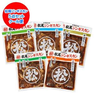 北海道 ジンギスカン セット 送料無料 松尾ジンギスカン ジンギスカン 5点セット(400g×5パック)価格6598円 まつおじんぎすかん