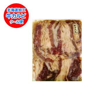 「焼肉 カルビ 牛肉」加工地 北海道 味付 牛肉(牛カルビ)カルビ 約 300 g 価格 798円 カルビ/カルビー (ナーベル)