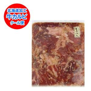 「焼肉 カルビ 牛肉」加工地 北海道 味付 牛肉(牛カルビ)上カルビ 約 300 g 価格 1498円 カルビ/カルビー (チャックリブ)