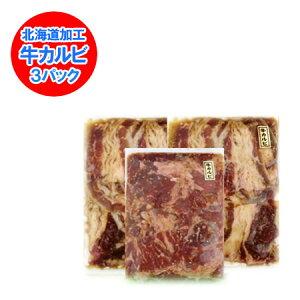 「牛肉 カルビ 焼肉」 加工地 北海道の味付 牛カルビ 300 g×3袋セット カルビ焼のたれ(焼肉のたれ) 付き 食べ比べ カルビ 価格 3400 円「焼肉 カルビ ギフト」に最適