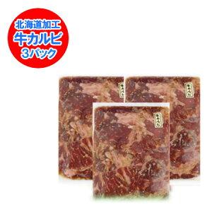 「焼肉 カルビ 牛肉」加工地 北海道 味付 牛肉(牛カルビ)カルビ 約 300 g×3袋 ソラチのカルビ焼のたれ付き 価格 4800 円 カルビ/カルビー (チャックリブ)