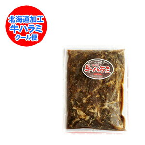 【牛ハラミ】北海道加工 味付 牛 ハラミ(サガリ) 約500 g 価格 1188円