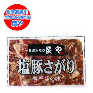 北海道 豚 さがり 炭や 塩ホルモンの炭や 豚 サガリ 380g 価格 1100円