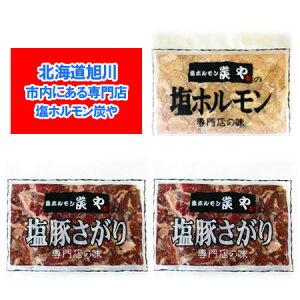 塩ホルモンの炭や 北海道 ホルモン 送料無料 焼肉 専門店 炭や ホルモン セット(塩 ホルモン 1個・塩豚 サガリ 2個)合計3個 価格 4320円 味付き ホルモン セット 専門店