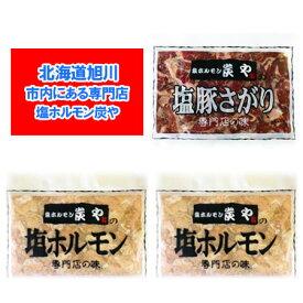 塩ホルモンの炭や 北海道 ホルモン 送料無料 焼肉 専門店 炭や ホルモン セット(塩 ホルモン 2個・塩豚 サガリ 1個)合計3個 価格 4320円 味付き ホルモン セット 専門店