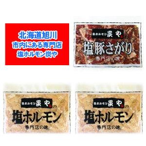 塩ホルモンの炭や 北海道 ホルモン 送料無料 焼肉 専門店 炭や ホルモン セット(塩 ホルモン 2個・塩豚 サガリ 1個)合計3個 価格 4780円 味付き ホルモン セット 専門店