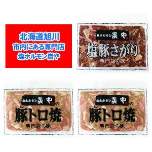 塩ホルモンの炭や 北海道 ホルモン 送料無料 焼肉 専門店 炭や ホルモン セット(塩豚 サガリ 1個・豚トロ 焼 2個)合計3個 価格 4780円 味付き ホルモン セット 専門店
