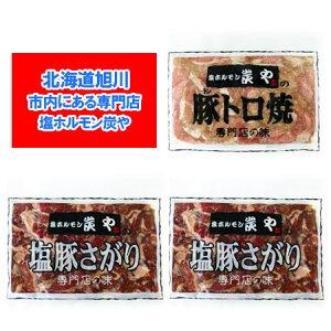 塩ホルモンの炭や 北海道 ホルモン 送料無料 焼肉 専門店 炭や ホルモン セット(豚トロ 焼 1個・塩豚 サガリ 2個)合計3個 価格 4320円 味付き ホルモン セット 専門店
