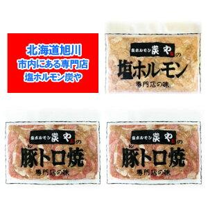 塩ホルモンの炭や 北海道 ホルモン 送料無料 焼肉 専門店 炭や ホルモン セット(塩 ホルモン 1個・豚トロ 焼 2個)合計3個 価格 4780円 味付き ホルモン セット 専門店