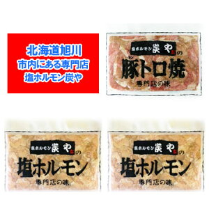 塩ホルモンの炭や 北海道 ホルモン 送料無料 焼肉 専門店 炭や ホルモン セット(豚トロ 焼 1個・塩 ホルモン 2個)合計3個 価格 4320円 味付き ホルモン セット 専門店