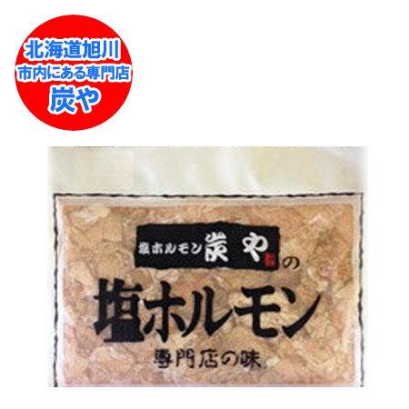 【加工地 北海道 ホルモン】 北海道加工 炭やの塩ホルモン 380 g 価格 1080円 専門店の味 しおほるもん 【業務用 ホルモン 北海道加工】