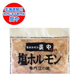 「加工地 北海道 ホルモン」北海道加工 炭やの塩ホルモン 380 g 価格 1100 円 専門店の味 しおほるもん「業務用 ホルモン 北海道加工」
