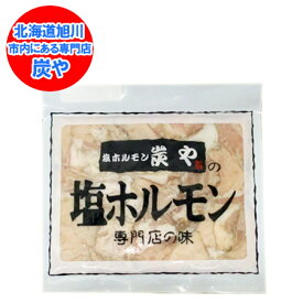 「北海道 ホルモン・塩ホルモン 炭や」専門店の味 塩ホルモンの炭や(旭川市) 専門店のホルモンを是非ご家庭で! 塩ホルモン 内容量 180 g 価格 540円