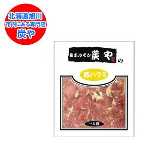 「ホルモン」 塩ホルモン・炭やの「豚ハラミ」食べきりサイズ 1人前 100 g 価格 450円