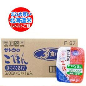 サトウのごはん レトルトご飯 きらら397 北海道米 レトルトごはん 200g ×3パック 12個入り 1ケース(1箱)レトルトご飯 まとめ買い ごはんパック