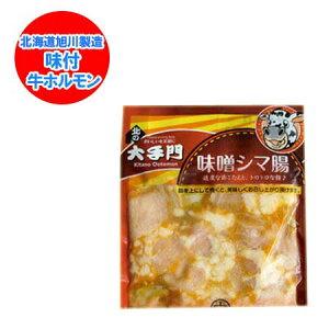 ホルモン 焼肉 牛肉 牛ホルモン(大腸)味噌シマ腸 みそ味 ホルモン 180g 価格 540円 ホルモンは北海道 加工
