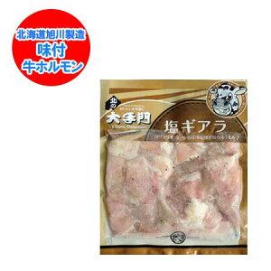 【加工地 北海道 牛 ホルモン】牛ホルモン 塩ギアラ(味付) 価格 540円