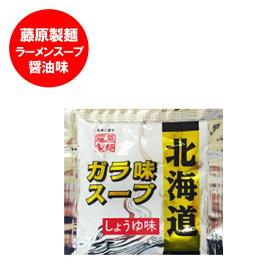 北海道 ラーメンスープ 藤原製麺 製造 ラーメンスープ・北海道 ガラ味スープ(ガラスープ) 醤油 ラーメンスープ 小袋 1個 価格 60円