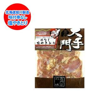 【加工地 北海道 鶏もも 焼き鳥】北海道加工 やきとり 串なしの焼鳥 300 g 価格 540円 味付き 塩ヤキトリ 鶏モモ肉
