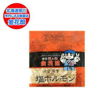 加工地 北海道 豚ホルモン 北海道旭川の金花郎 豚 ホルモン 塩味 180g 価格 580円