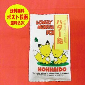 送料無料 バター飴 北海道 北海道産 バター・ビート使用のバター飴を送料無料でお届け 北海道土産 バター飴(キツネ) 130 g 価格 500 円 「ポイント 500 クーポン」