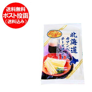 メール便 送料無料 北海道 カマンベールチーズ サンド チーズ鱈 50g×1袋 価格 550 円 珍味 チーズたら 送料無料 北海道十勝産のチーズ使用