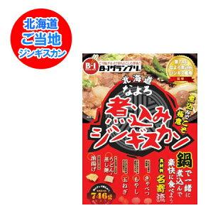 北海道 煮込み 鍋 ジンギスカン なよろ 煮込みジンギスカン たれつき 746g 価格1188円 名寄 じんぎすかん