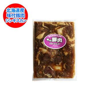 【北海道 味付き 豚ジンギスカン】 ぶた肉ジンギスカン 味付 ジンギスカン 約450g 価格 598円