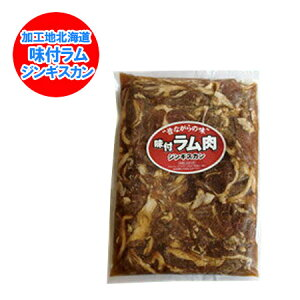 【ジンギスカン ラム肉】北海道加工 味付 ラム肉 ジンギスカン 約 800 g 価格 1380円