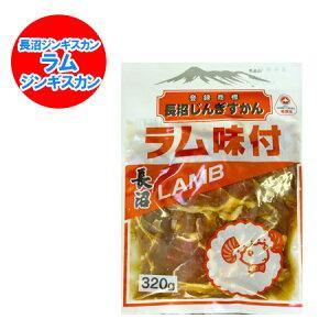 味付き ラム肉 ジンギスカン 長沼ジンギカン ラム肉ジンギスカン 320g 価格980円 ながぬま じんぎすかん タレ 付